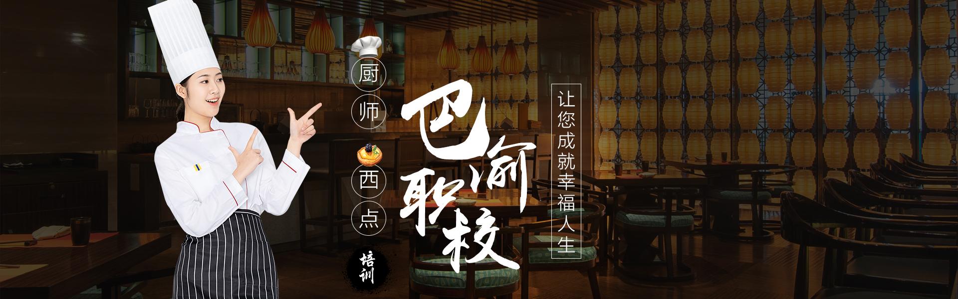 重庆川菜厨师培训